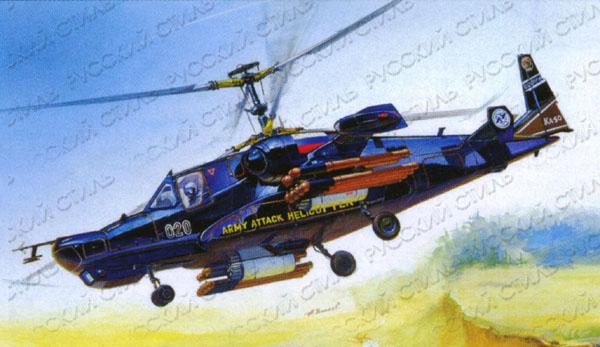 Вертолет ка 50черная акула подробно