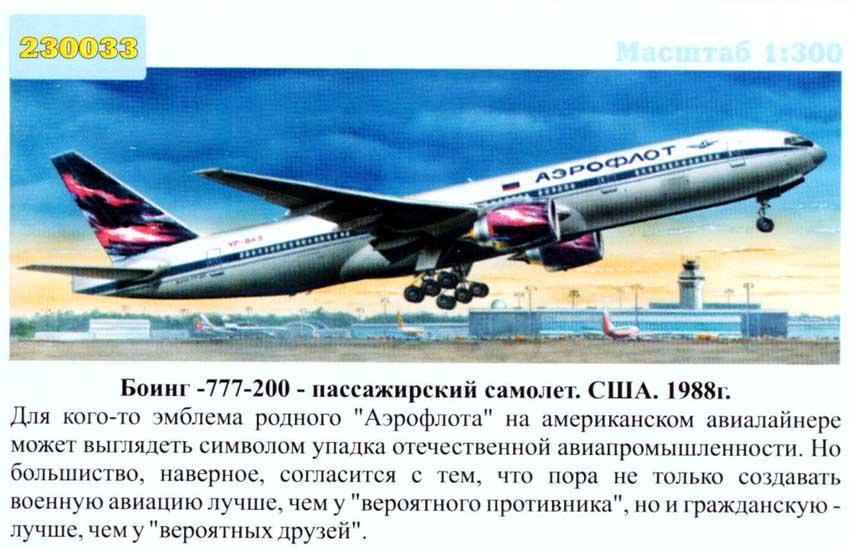 Самолет Боинг 777-200 Аэрофлот 230033.