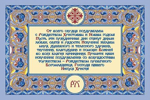 Старинные церковные открытки